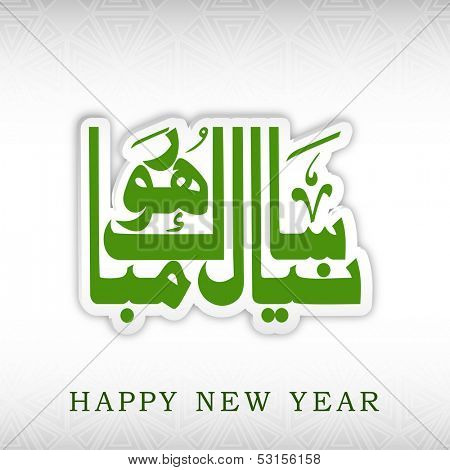 Urdu calligraphy of text  Naya Saal Mubarak Ho (Happy New Year) with grey text on grey background.
