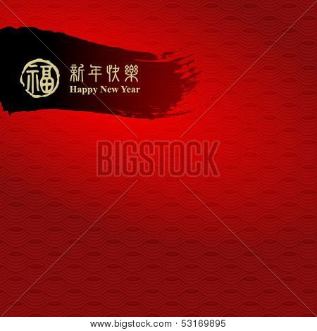 Seamless pattern with chinese calligraphy for Chinese new year