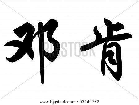 English Name Duncan In Chinese Calligraphy Characters
