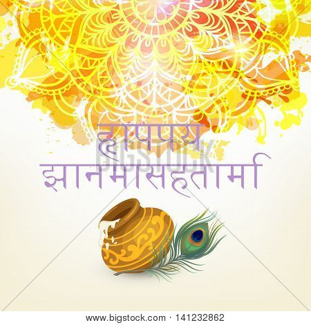 Happy Janmashtami. Indian fest. Dahi handi on Janmashtami, celebrating birth of Krishna. Hand drawn ornate mandala over watercolor. Vector illustration for creative flyer, banner, greeting cards