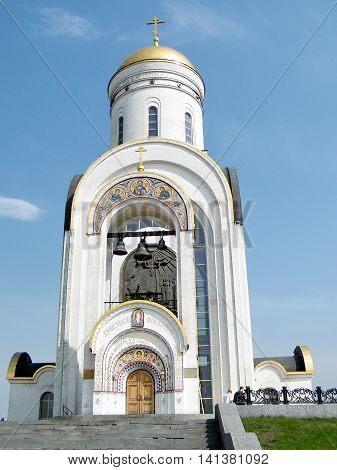 Beautiful Church of St George on Poklonnaya Hill in Moscow Russia