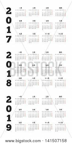 Set of simple calendars in chinese on 2017 2018 2019 years isolated on white