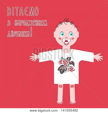 New born Baby greeting postcard on the Ukrainian language. Baby shower for girl dressed in traditional Ukrainian embroidery shirt vyshyvanka with oak. Vector illustration. Design template.