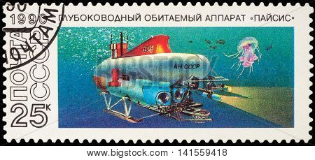 MOSCOW RUSSIA - AUGUST 06 2016: A stamp printed in USSR (Russia) shows research submarine Pisces series