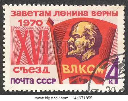 MOSCOW RUSSIA - CIRCA APRIL 2016: a post stamp printed in the USSR dedicated to he 16th Comsomol Congress circa 1970