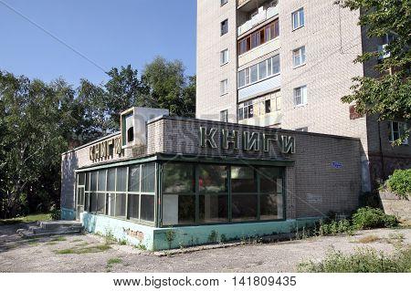PENZA RUSSIA - AUGUST 13 2012: Closed bookstore in Penza. Inscription: Books