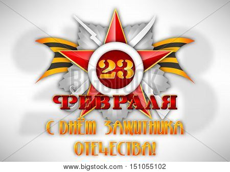 Holiday greeting card with silver George star and ribbon on white for February 23. Russian translation: Happy Defender of Fatherland day. Vector illustration