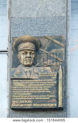 Plate Commander Of The Second World War Voznyuka