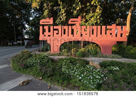 CHIANG RAI THAILAND - OCTOBER 142016 - Chiang Saen city label Chiang saen is an interesting place to spend some time although most visit on a day trip easily make out the remains of most of the city's walls and moat as well as several temples and defenses
