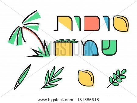 Four species for Jewish Holiday Sukkot palm branch, willow, myrtle leaves and etrog. Hebrew text Happy Sukkot and Happy holiday . Linear icons set. Vector illustration. Isolated on white.