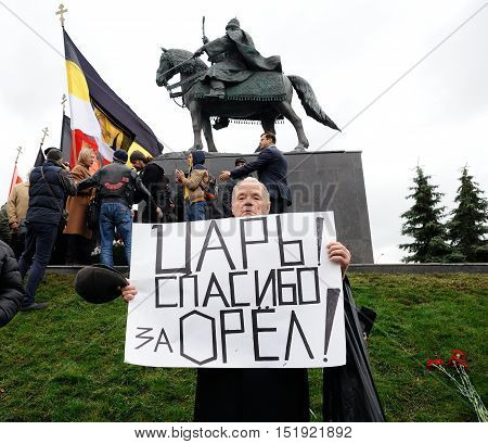 Orel Russia - October 14 2016: Ivan the Terrible monument opening ceremony. Ivan the Terrible monument and man with banner: Tsar! Thank you for Orel closeup