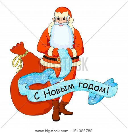 The lettering in Russian: Happy New Year and Santa character. This vector art is ideal for housewarming poster. Russian new year card.