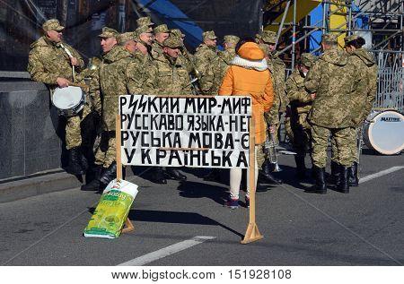 EDITORIAL.Ukrainian nazionalists celebrate the Day of OUN-UPA (Organisation of Ukrainian Nazionalists - Ukrainian Peoples Army). October 14,2016,Kiev, Ukraine