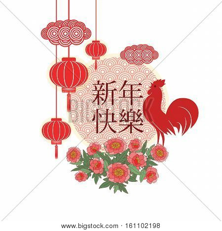 Vector illustration of happy new year card with fortunate red chinese lanterns, wealthy peony flowers, greeting text on traditional Chinese, silhouette rooster, sun and clouds isolated on white