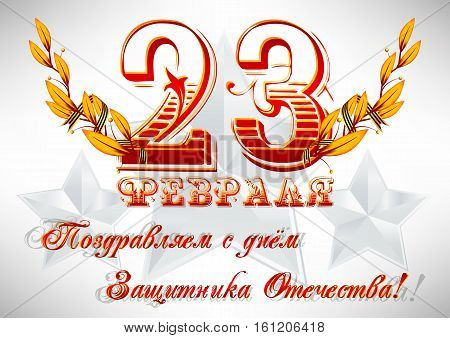 Card with sign of victory - branch of laurel and George ribbon for February 23 on white background with silver stars. Russian translation Greetings with Defender of Fatherland day. Vector illustration