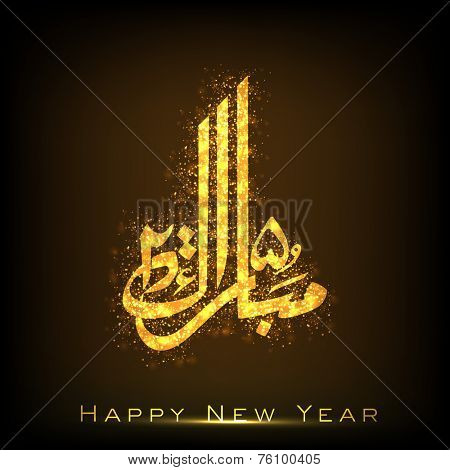 Golden Urdu calligraphy of text Happy New Year 2015 on shiny brown background.