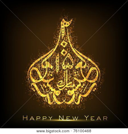 Arabic Islamic calligraphy of text Happy New Year 2015 on shiny brown background.