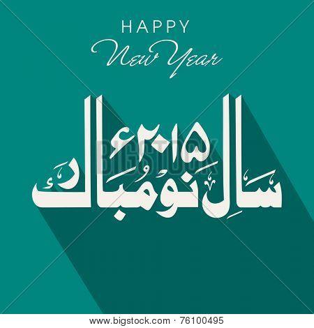 Arabic Islamic calligraphy of text Naya Saal Mubarak Ho 2015 for Happy New Year on beautiful green background.