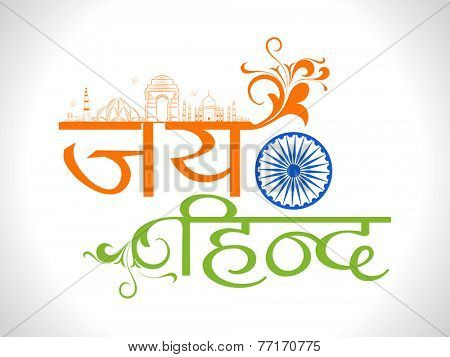 Indian Republic Day celebration concept with beautiful hindi text Jai Hind (Victory to India) in national tricolors, ashoka wheel and famous monuments.