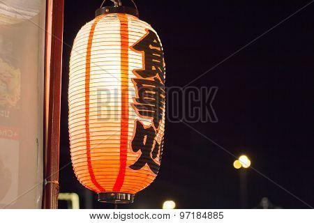 Asian Red Paper Lantern
