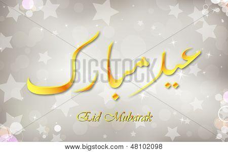 illustration of Eid Mubarak Wishing on shimmering background
