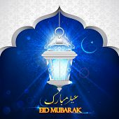 image of eid mubarak  - illustration of illuminated lamp on Eid Mubarak background - JPG