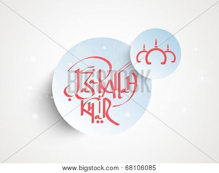 Stylish sticky design with text Jazakallah Khair and mosque on grey background.