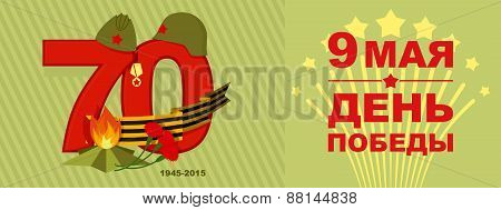 9 May. Victory day. Banner vector