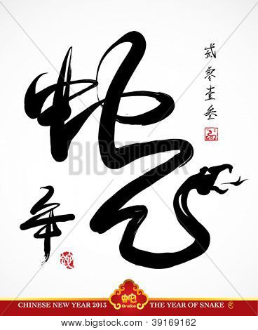 Vector Snake Calligraphy, Chinese New Year 2013 Translation: Year of Snake