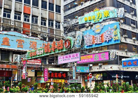 HONG KONG - OCTOBER 8, 2012: Overhead advertisements in the Tsim Sha Tsui district of Kowloon. The district is a major tourist attraction.