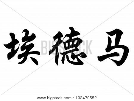 English Name Edmar In Chinese Calligraphy Characters