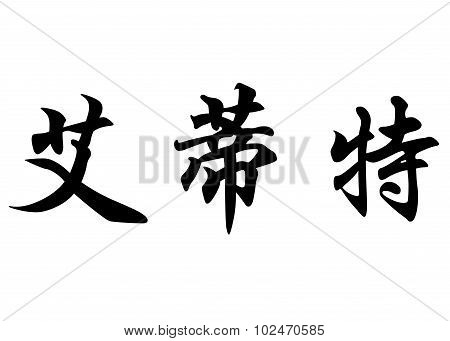 English Name Edite In Chinese Calligraphy Characters