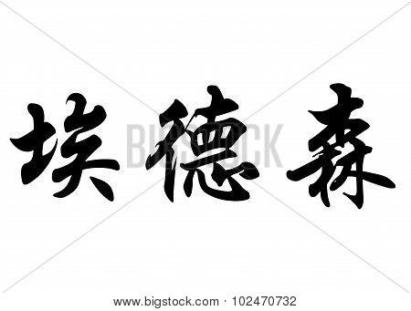 English Name Edson In Chinese Calligraphy Characters
