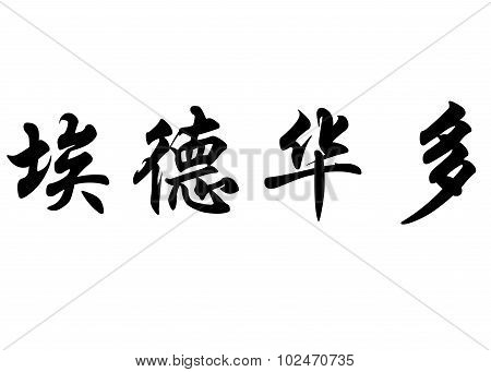 English Name Eduardo In Chinese Calligraphy Characters
