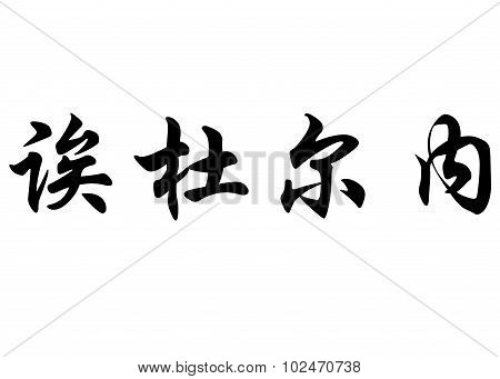 English Name Edurne In Chinese Calligraphy Characters