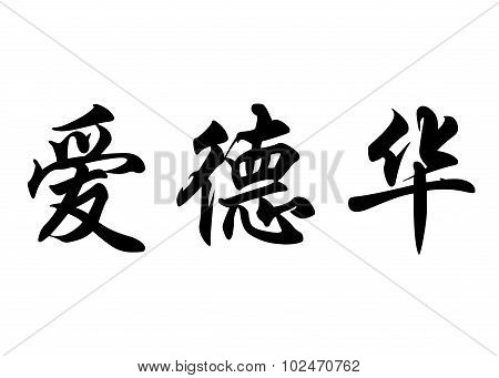 English Name Edward In Chinese Calligraphy Characters