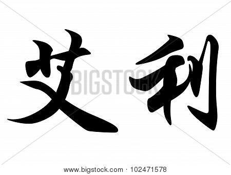 English Name Elie In Chinese Calligraphy Characters
