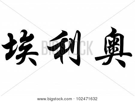 English Name Elio In Chinese Calligraphy Characters