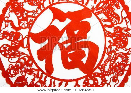 Traditional Chinese Paper-cut for celebration of Spring Festival or Wedding, very popular in Chinese family.The pronunciation of the word in the centre is fu, means good fortune.