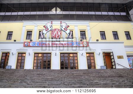 Entrance To The Moscow Circus