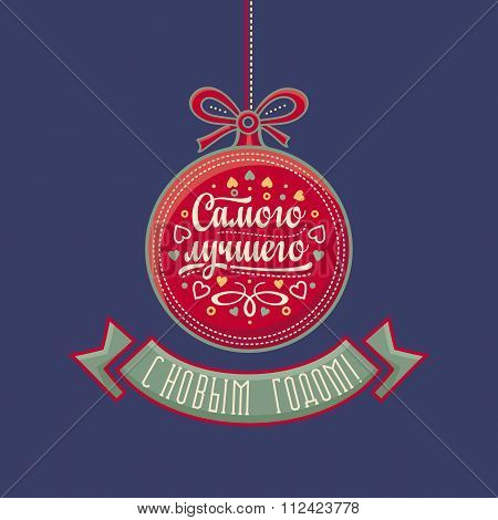 Cyrillic. Russian New Year. Russian font.
