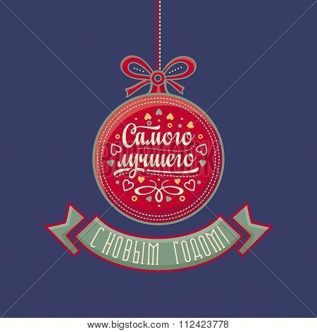 Cyrillic. Russian New Year. Russian font.