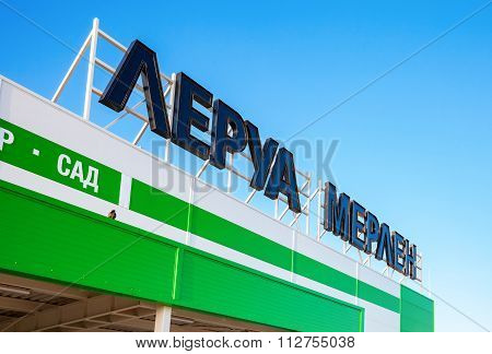 Leroy Merlin Brand Sign Against Blue Sky. Text In Russian: Leroy Merlin