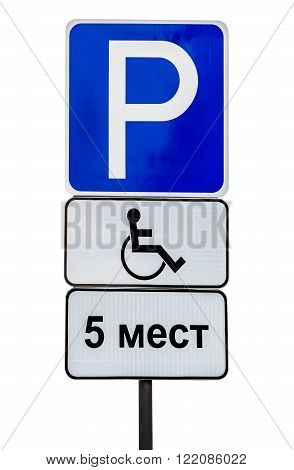 Close-up of a handicapped parking sign isolated on white background. Text in russian:
