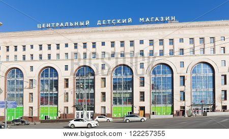 Moscow - March 13 2016: A large building Store Central Children's World on Lubyanka Square - the city landmark and tourist site March 13 2016 Moscow Russia