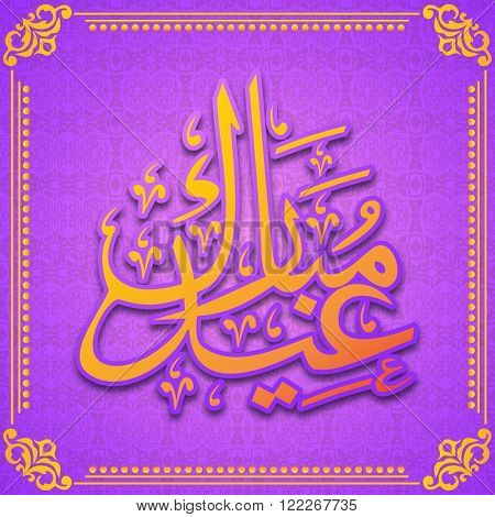 Elegant greeting card with golden Arabic Islamic Calligraphy of text Eid Mubarak on traditional floral design decorated seamless background for Muslim Community Festival celebration.