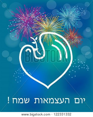 Happy Birthday Israel - Happy Independence Day Vector illustration
