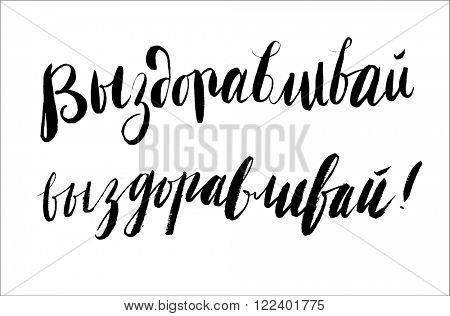 Get well! - russian vector handwritten lettering