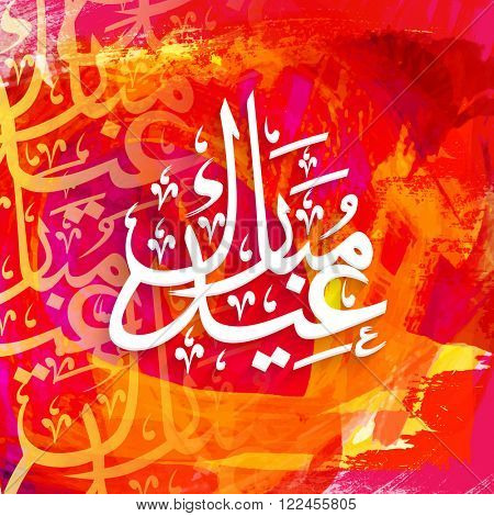 Arabic Islamic Calligraphy of text Eid Mubarak on abstract colourful paint stroke background for Muslim Community Festival celebration.