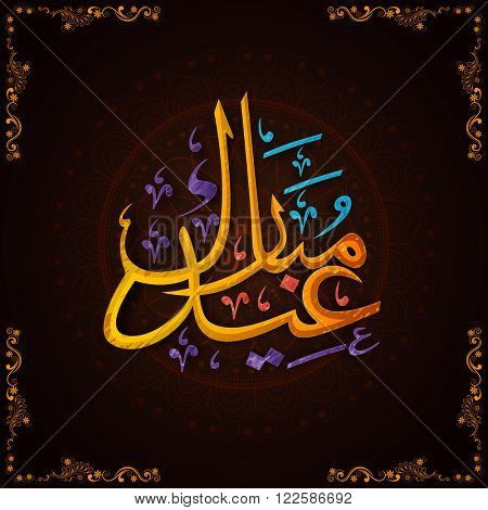Colourful Arabic Islamic Calligraphy of text Eid Mubarak on beautiful floral design decorated background for Muslim Community Festival celebration.